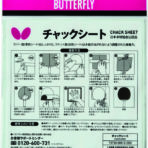 Butterfly Chack Sheet liimateippi